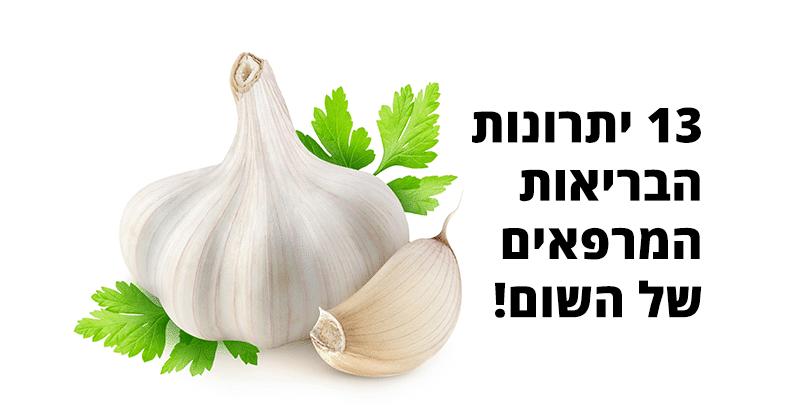 garlic, שום