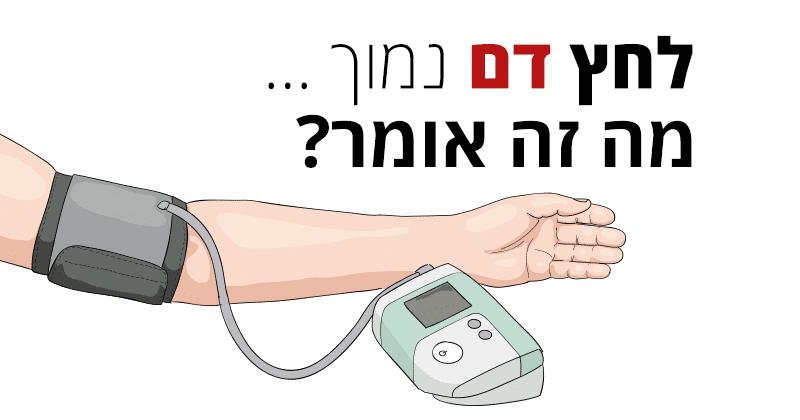 לחץ דם נמוך