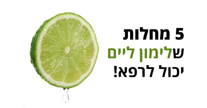 לימון ליים