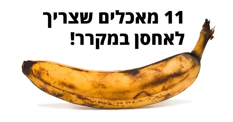 בננה בשלה