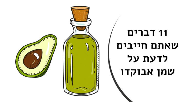 11 דברים שאתם חייבים לדעת על שמן אבוקדו
