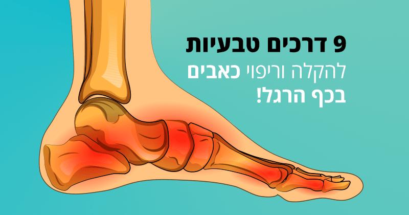כאבים בכף הרגל, 9 דרכים טבעיות להקלה על הכאב