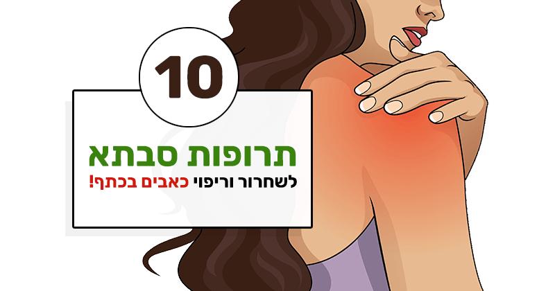 כאבים בכתף, 10 דרכים טבעיות לטפל ולמנוע מהן לכאוב שוב