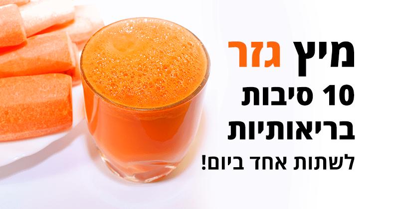 מיץ גזר, 10 סיבות בריאותיות לשתות כוס ביום