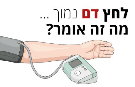 לחץ דם נמוך, מה זה אומר ומה הגורמים המשפיעים על לחץ הדם