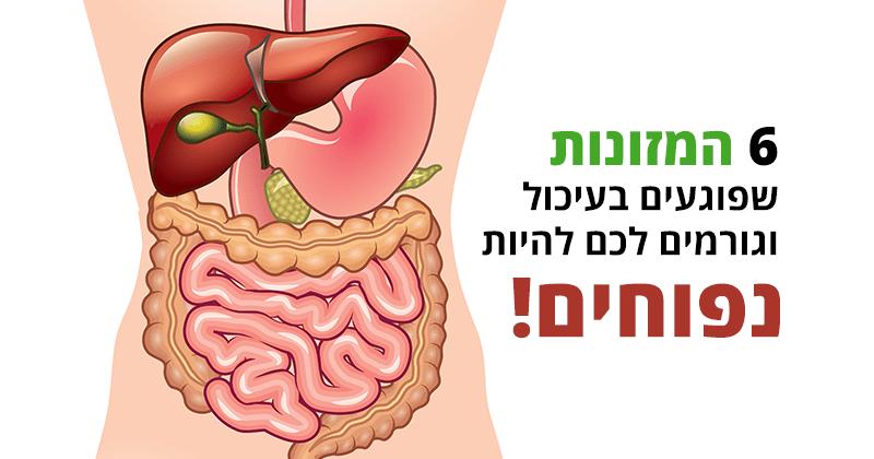 6 מזונות שפוגעים בעיכול וגורמים לכם להיות נפוחים