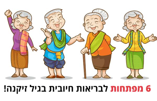 מפתחות לבריאות חיובית בגיל זיקנה