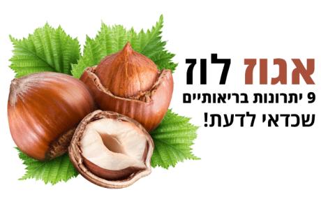 אגוזי לוז, 9 סיבות בריאות לאכול מהם יותר