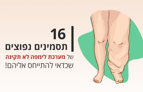 16 תסמינים נפוצים של מערכת לימפה לא תקינה שכדאי להתייחס אליהם