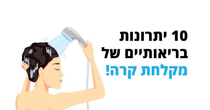 10 יתרונות בריאותיים של מקלחת קרה