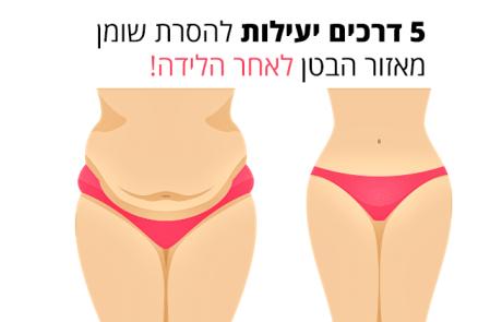 הסרת שומן מאזור הבטן לאחר הלידה 5 דרכים יעילות