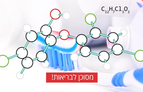 האם משחת השיניים מזיקה לבריאותכם?