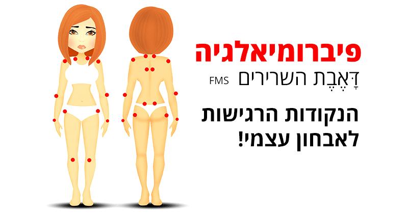 פיברומיאלגיה (אבחון עצמי), 9 תסמינים שאנשים מתעלמים מהם