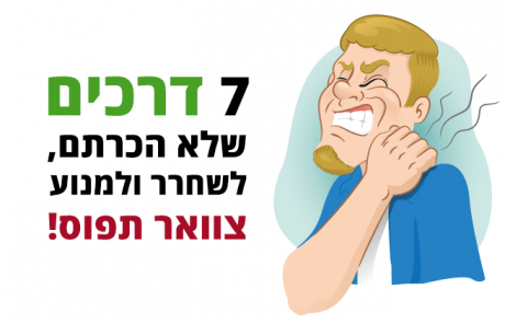 צוואר תפוס, 7 דרכים יעילות שיעזרו לכם לטפל ולמנוע ממנו להיתפס שוב