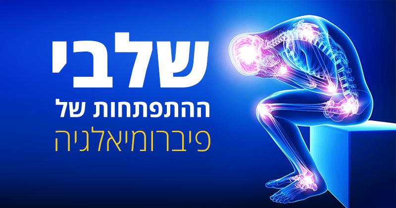 פיברומיאלגיה (דאבת השרירים), 6 שלבי התפתחות התסמונת
