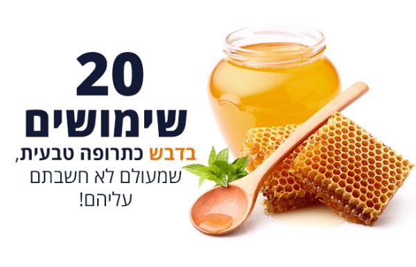 20 שימושים בדבש כתרופה טבעית, שמעולם לא חשבתם עליהם