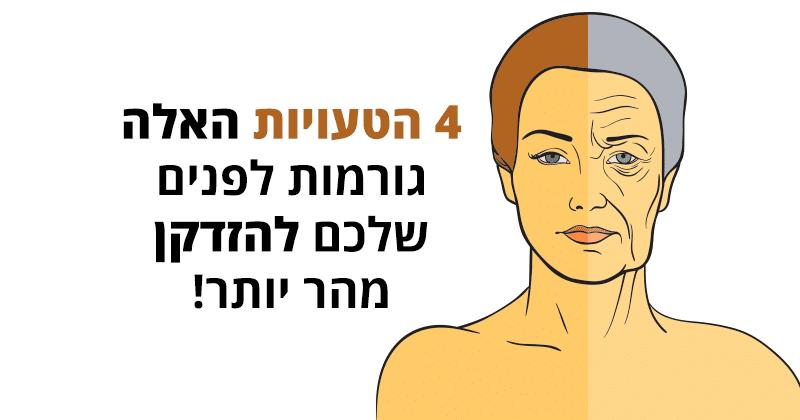 4 הטעויות האלה גורמות לפנים שלכם להזדקן מהר יותר