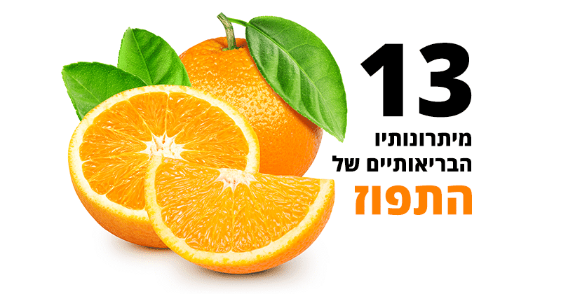 תפוז, 13 יתרונות בריאותיים