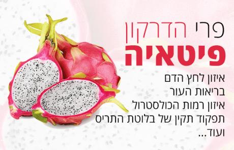 פיטאיה, 18 יתרונות בריאותיים של פרי ה-פטאיה