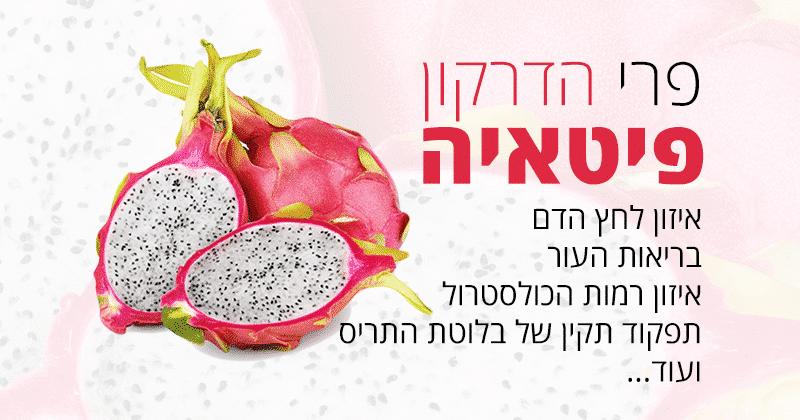 פיטאיה, 19 יתרונות בריאותיים של פרי ה-פטאיה