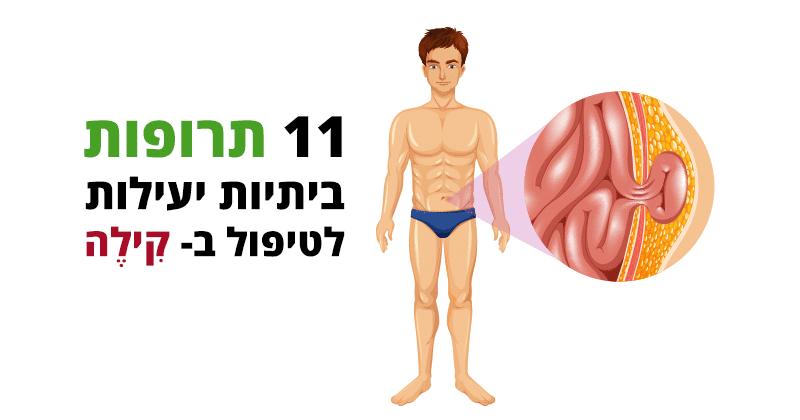 בקע (קילה/הרניה) בבטן, 11 תרופות ביתיות יעילות