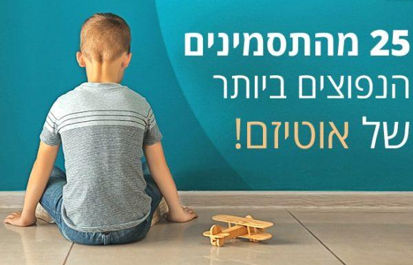 אוטיזם, 25 תסמינים נפוצים ותזונה מומלצת להקלה על הילד