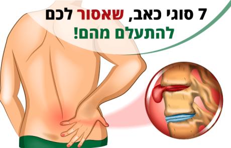 7 סוגי כאב שאסור לכם להתעלם מהם