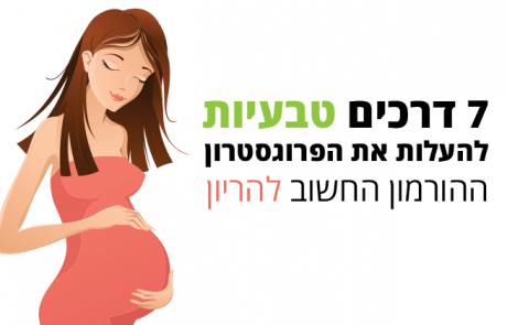 פרוגסטרון הורמון החיוני להריון, כך תעלו באופן טבעי את הרמות שלו בגוף